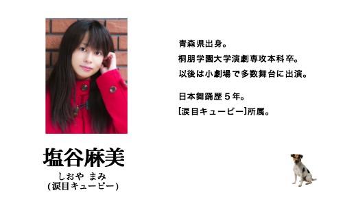 mami_shioya