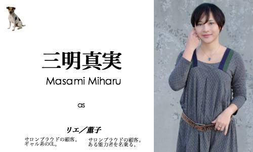 masami_miharu_2