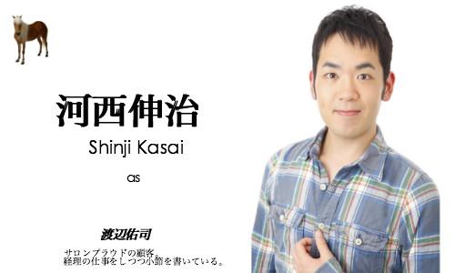 shinji_kasai2