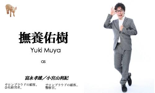 yuki_muya2