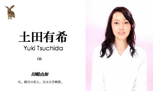 yuki_tsuchida2