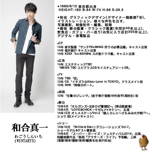 shinichi_wago