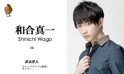 Shinichi_wago2