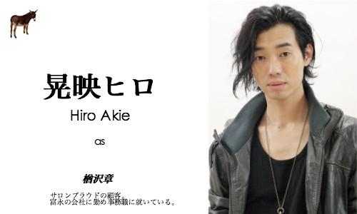 hiro_akie2