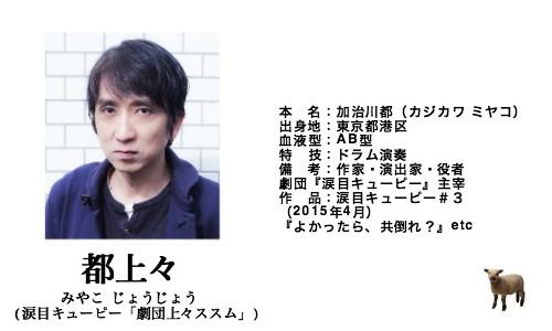 jojo_miyako