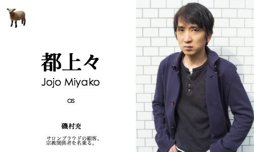 jojo_miyako2