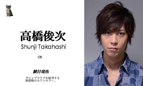 shunji_takahashi2