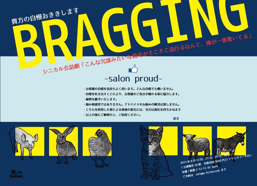 bragging_表