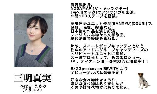masami_miharu